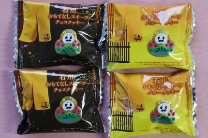 石川おもてなしスイーツチョコクッキーとバタークッキー