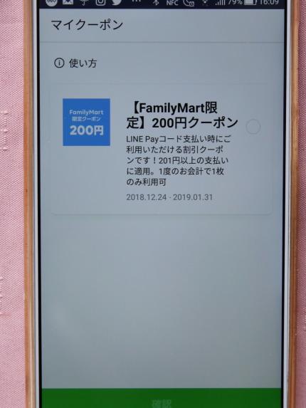 FamilyMart限定クーポン