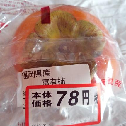 福岡県産富有柿(ふゆうがき)
