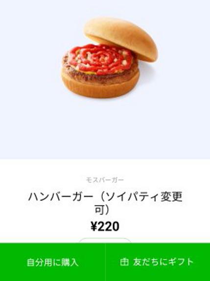 モスバーガーのハンバーガー220円