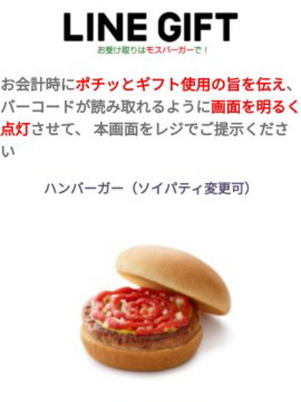 LINE GIFTハンバーガー