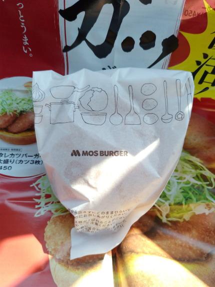 モスバーガーのハンバーガー