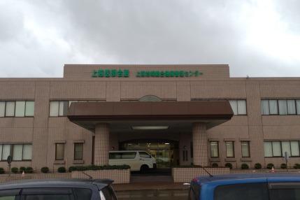 上越医師会館上越地域総合健康管理センター