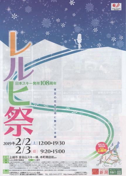 日本スキー発祥108周年レルヒ祭