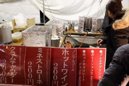 ヨーデル金谷山のミネストローネ200円税込