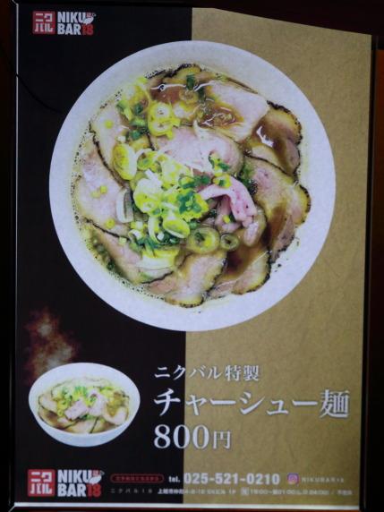 ニクバルさんのチャーシュー麺800円税込