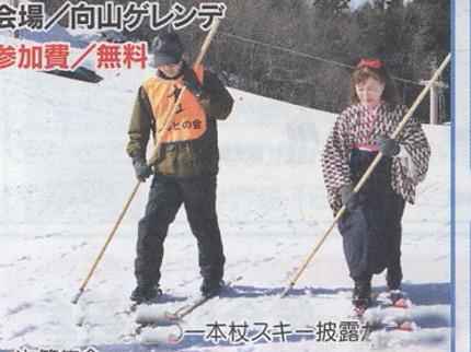 一本杖スキー披露