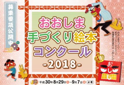 富山県の「おおしま手づくり絵本コンクール2018」