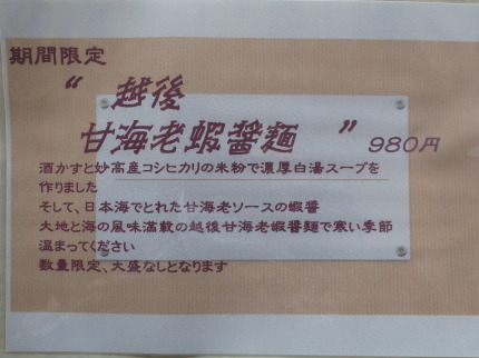越後甘海老蝦醤麺980円税込