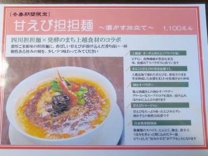 甘えび担担麺1100円税込