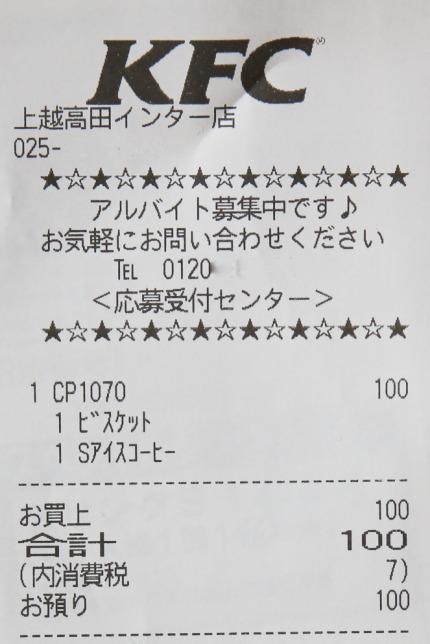 価格100円税込