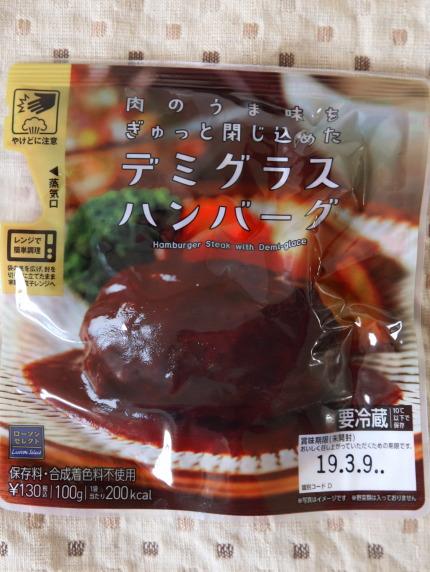 ローソン肉のうま味をぎゅっと閉じ込めたデミグラスハンバーグ130円税込