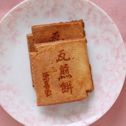 瓦煎餅700円税別