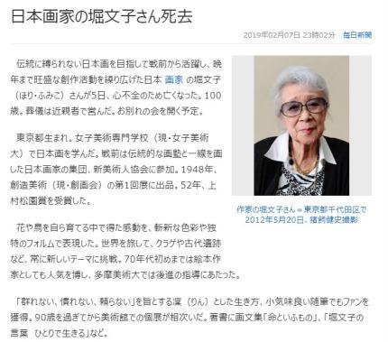 日本画家、堀文子さんが100歳で亡くなられた