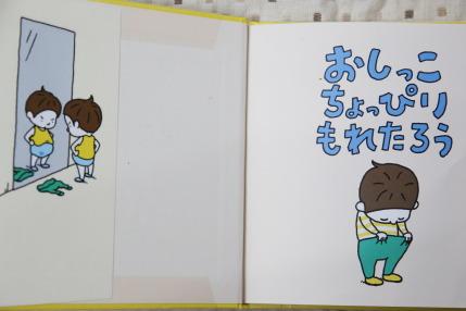 ヨシタケシンスケさんの絵本「おしっこちょっぴりもれたろう」<br />