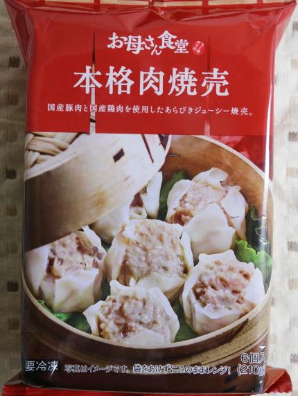 ファミリマートのお母さん食堂本格肉焼売210円税込