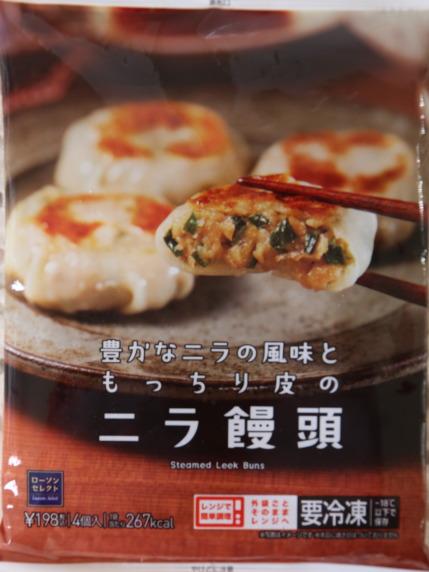 ローソンの豊かなニラの風味とモッチリ皮のニラ饅頭198円税込