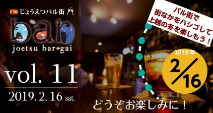 じょうえつバル街Vol.11