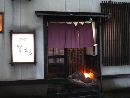 天ぷら 若杉