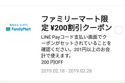 ファミリーマート限定¥200割引クーポン