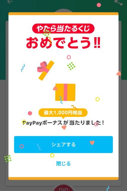 1000円相当のPayPayボーナス