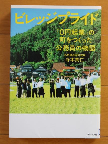 ビレッジプライド 「0円起業」の町をつくった公務員の物語