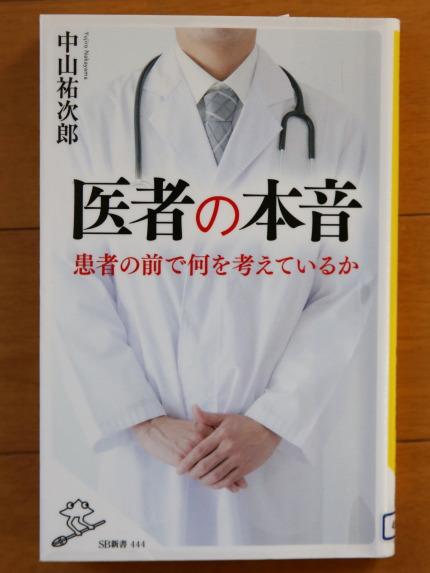 医師の本音