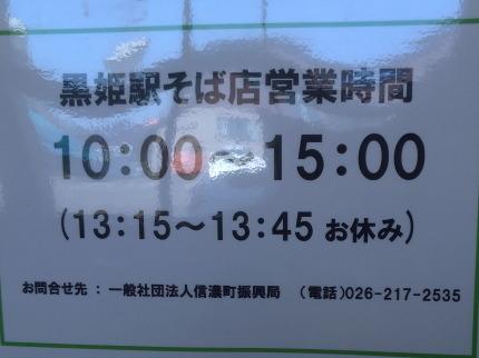 黒姫駅そば店営業時間