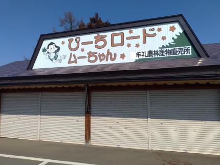 牟礼農産物直売所ピーチロードムーちゃん