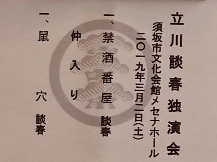 立川談春独演会内容