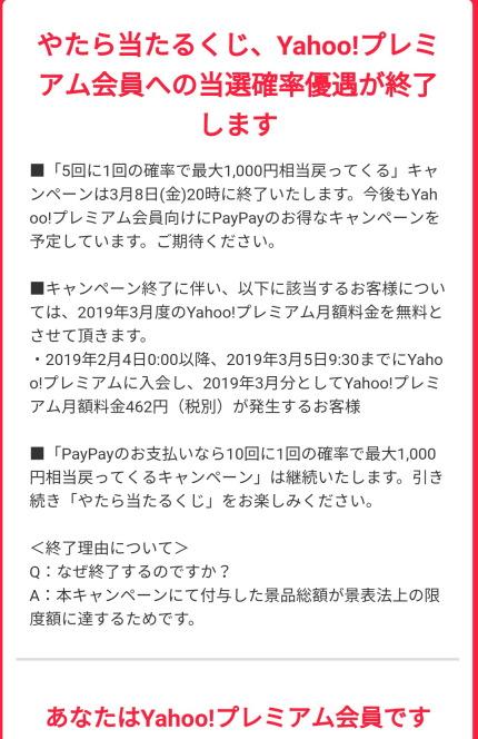 PayPayのお支払いなら10回に1回の確率で最大1,000円相当戻ってくるキャンペーン