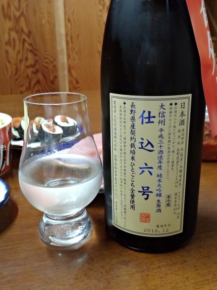 大信州 仕込六号純米大吟醸無濾過生原酒