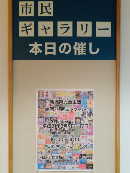 第59回新潟県児童生徒絵画版画コンクール特別展