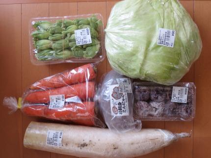 産直の野菜が大特価で買えるとまと