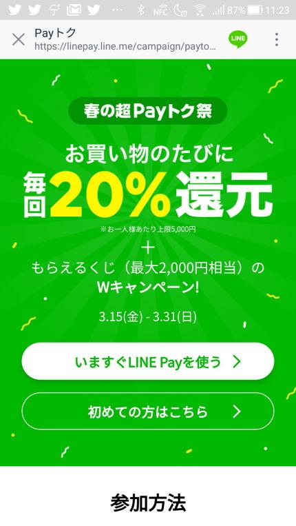 20%還元をするキャンペーン