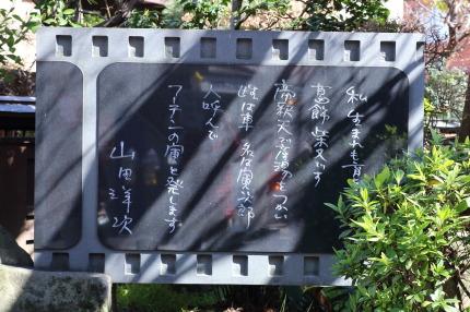 フィルム状の碑