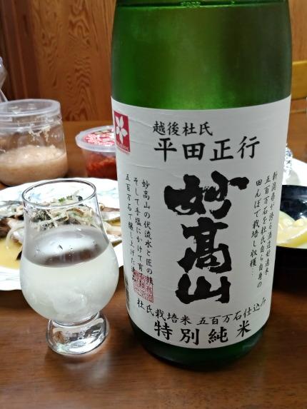 妙高山特別純米酒