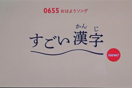 すごい漢字