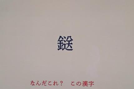 なんだこれ?この漢字