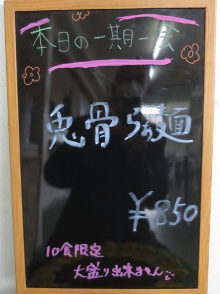 兎骨らぁ麺850円税込