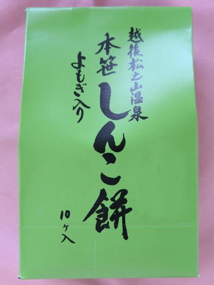 しんこ餅1個80円税込