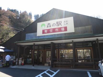 森の駅おおしま青空市場