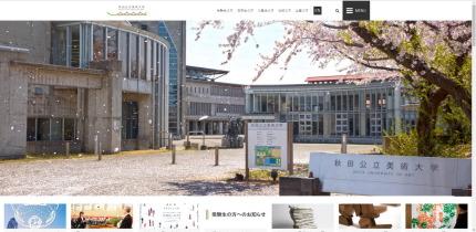 秋田公立美術大学のホームページ