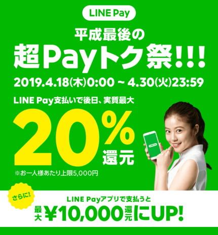LINE Pay 超Payトク祭!!!