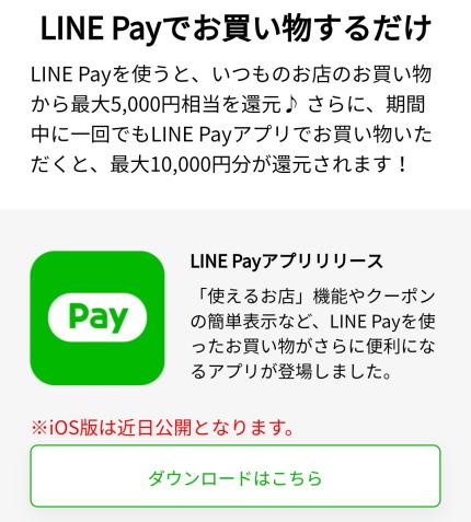 新しく出来たLINE Payアプリ