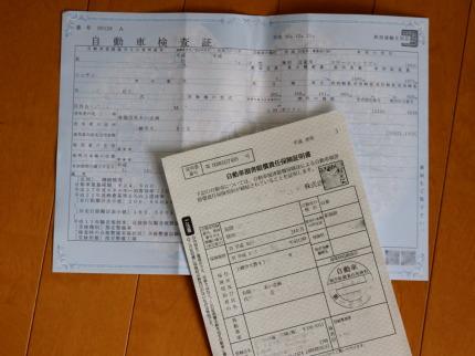 車検証と自賠責保険証明書