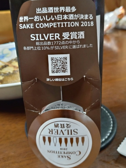 SAKE COMPETITION 2018 SILVER 受賞酒