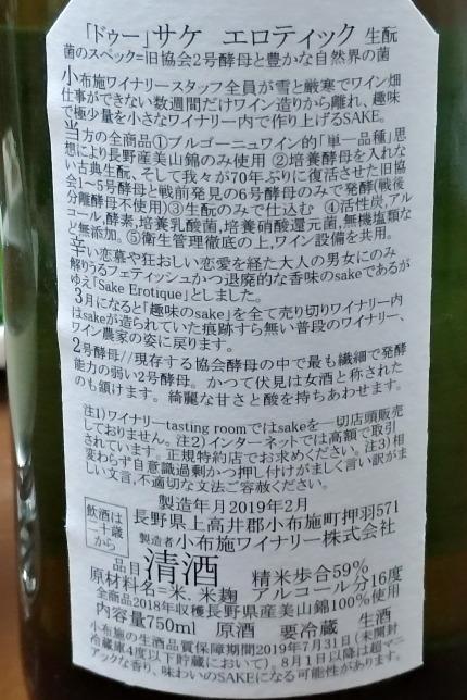 「ドゥー」サケエロティック生酛