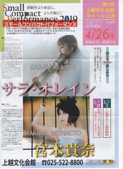 サラ・オレイン&宮本貴奈