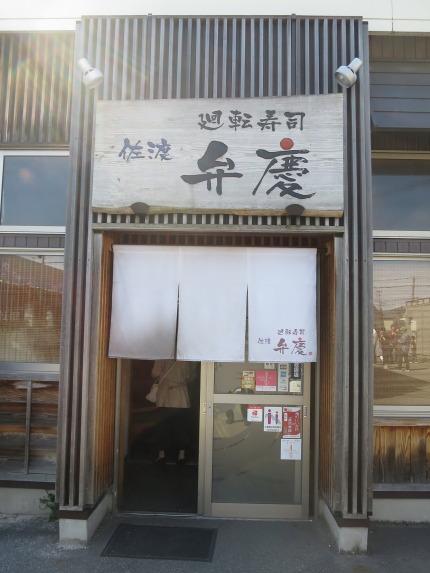 回転寿司佐渡弁慶新潟ピア万代店